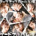 サードアルバム(仮) (初回限定盤 CD+DVD) [ アップアップガールズ ]