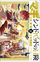 マギ シンドバッドの冒険 10 Wラバーストラップつき限定版!!!
