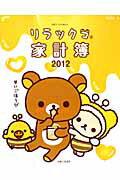 リラックマ家計簿(2012)