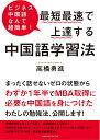 最短最速で上達する中国語学習法 ビジネス中国語なんて超簡単! [ 高橋勇進 ]