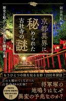 京都異界に秘められた古社寺の謎