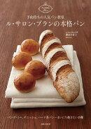 ル・サロン・ブランの本格パン