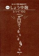 しょうゆ麹レシピ100