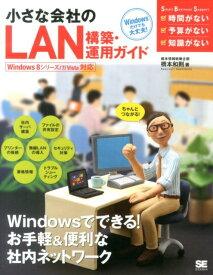 小さな会社のLAN構築・運用ガイド ちゃんとつながる! (Small Business Support) [ 橋本和則 ]
