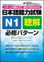 日本語能力試験N1聴解必修パターン パターンを押さえて、解き方まるわかり (日本語能力試験必修パターンシリーズ) […