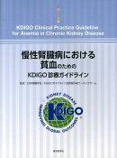 慢性腎臓病における貧血のためのKDIGO診療ガイドライン