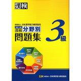 漢検分野別問題集(3級)改訂2版