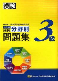 漢検分野別問題集(3級)改訂2版 [ 日本漢字能力検定協会 ]