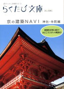 京の建築navi(神社・寺院編)