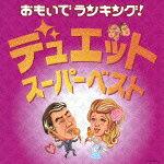 おもいでランキング!デュエット・スーパーベスト(2CD) [ (V.A.) ]