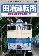 田端運転所〜電気機関車を支える匠たち〜