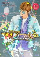 マリアージュ〜神の雫 最終章〜(12)