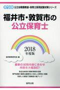 福井市・敦賀市の公立保育士(2018年度版)