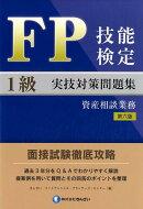 FP技能検定1級実技(資産相談業務)対策問題集第6版