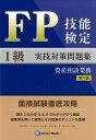 FP技能検定1級実技(資産相談業務)対策問題集第6版 面接試験徹底攻略 [ きんざいファイナンシャル・プランナーズ・ ]
