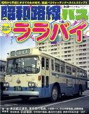 [オールカラー]昭和路線バス・ララバイ