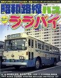 オールカラー昭和路線バス・ララバイ (NEKO MOOK)