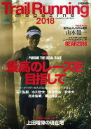 Trail Running Magazine(2018)