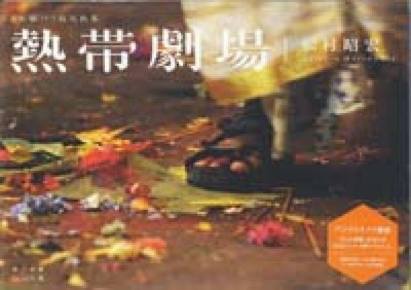 熱帯劇場 6色刷バリ島写真集 [ 松村昭宏 ]