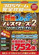 妖怪ウォッチバスターズ2 ソード&マグナム (3DSゲーム完全攻略 VOL.7)