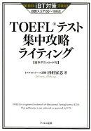 TOEFLテスト集中攻略ライティング