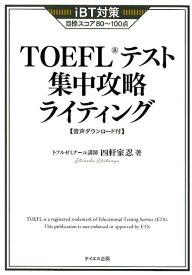 TOEFLテスト集中攻略ライティング iBT対策 [ 四軒家忍 ]