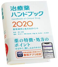 治療薬ハンドブック2020 薬剤選択と処方のポイント [ 高久 史麿 ]