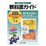 教科書ガイド東京書籍版完全準拠新編新しい科学(中学理科 1年)