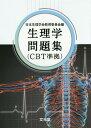 生理学問題集 CBT準拠 [ 日本生理学会 ]