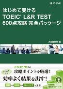 【予約】はじめて受けるTOEIC(R) L&R TEST 600点攻略完全パッケージ