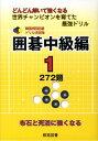 韓国棋院囲碁ドリル決定版(8(囲碁中級編 1)) [ 韓国棋院 ]