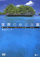 世界の小さな国 オセアニア パラオ共和国・バヌアツ共和国・サモア独立国・フィジー諸島共和国