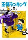 王様ランキング 8 (ビームコミックス) [ 十日 草輔 ]