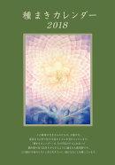 種まきカレンダー2018