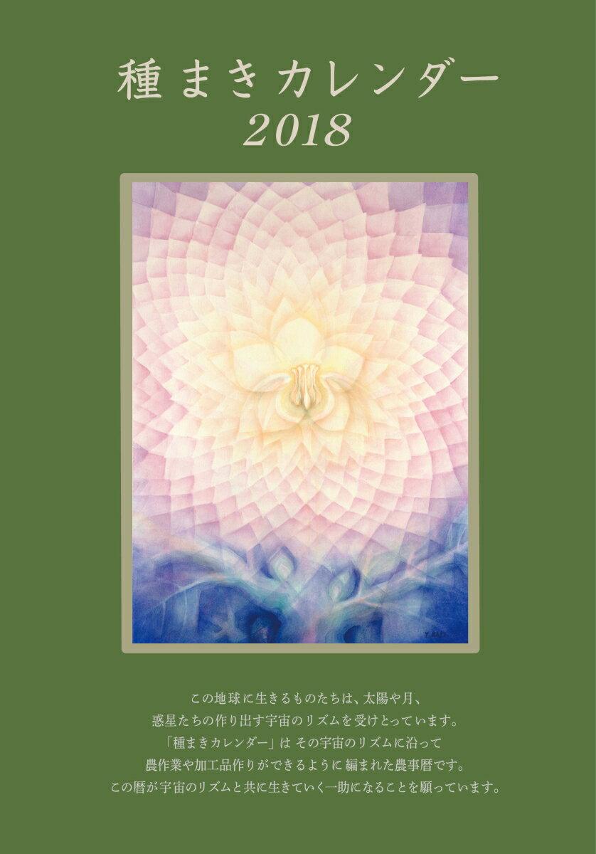 種まきカレンダー2018 2018年1月〜2019年4月 [ ぽっこわぱ耕文舎 ]