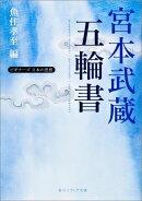 宮本武蔵「五輪書」