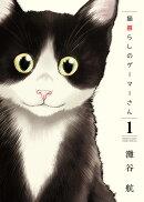 猫暮らしのゲーマーさん(1)