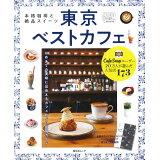 東京ベストカフェ (昭文社ムック)