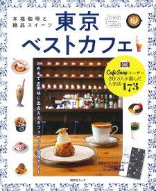 東京ベストカフェ 本格珈琲と絶品スイーツ (昭文社ムック)