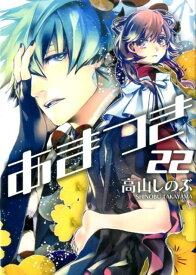 あまつき(22) (IDコミックス ZERO-SUMコミックス) [ 高山しのぶ ]