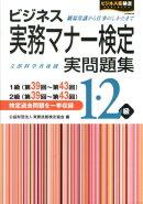 ビジネス実務マナー検定1・2級実問題集(第39回〜第43回)