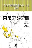 アジア教育情報シリーズ 2巻 東南アジア編