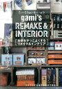 らくがき屋gamiのものづくり日記 お家をかっこよくするリメイク&インテリア (MS MOOK) [ gami ]