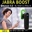 JABRA BOOST w/ Green Gel ワイヤレス Bluetooth イヤホン ヘッドセット (モノラル)+カーチャージャー