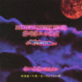 MYSTERY NIGHT TOUR 稲川淳二の怪談 Selection 13 [ 稲川淳二 ]