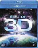 3D ザ・ベスト【Blu-ray】