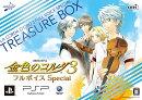 金色のコルダ3 フルボイス Special トレジャーBOX