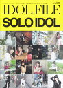 IDOL FILE(Vol.03) ローカルアイドルマガジン SOLO IDOL [ ロックスエンタテインメント合同会社 ]