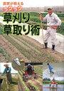 農家が教えるラクラク草刈り・草取り術 [ 農山漁村文化協会 ]
