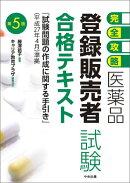 医薬品「登録販売者試験」合格テキスト第5版
